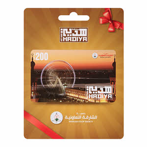 Sharjah Coop Gift Card AED 200